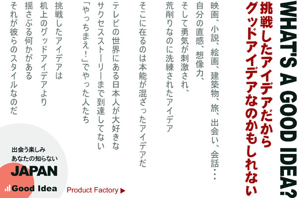 アジマ‐プロダクトファクトリー.ai