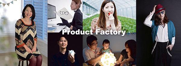 プロダクトファクトリー アジアンマーケット